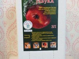 Organski Sok od Jabuke Zdravo Dobro 3L